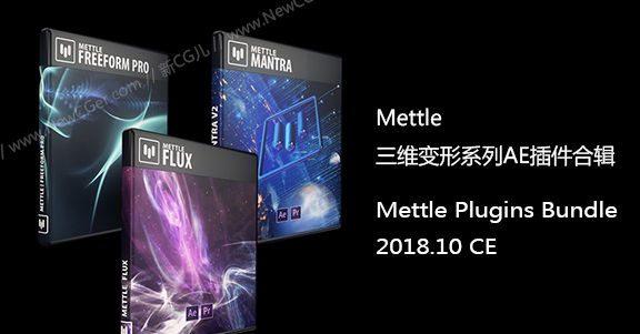 Mettle三维变形系列AE插件合辑,Mettle Plugins Bundle 2018.10 CE for Win插图