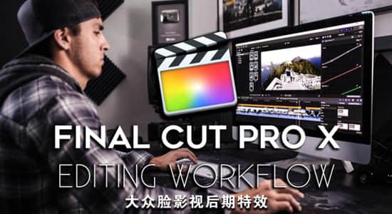 FCPX教程-视频剪辑工作流程学习 Fulltime Filmmaker – Final Cut Pro X Editing Workflow插图
