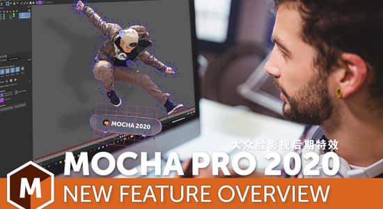 Ae/Pr插件-专业摄像机反求跟踪插件Mocha Pro 2020.5 v7.5.1 Win破解版插图