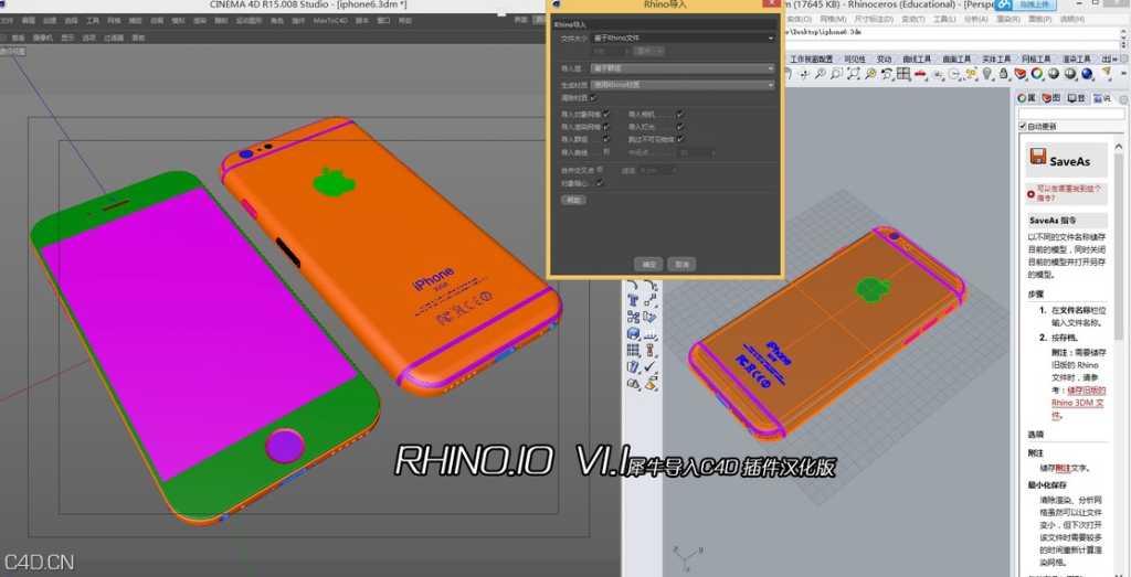 [导入/导出] 犀牛导入C4D 插件汉化版 Rhino.io 1.1