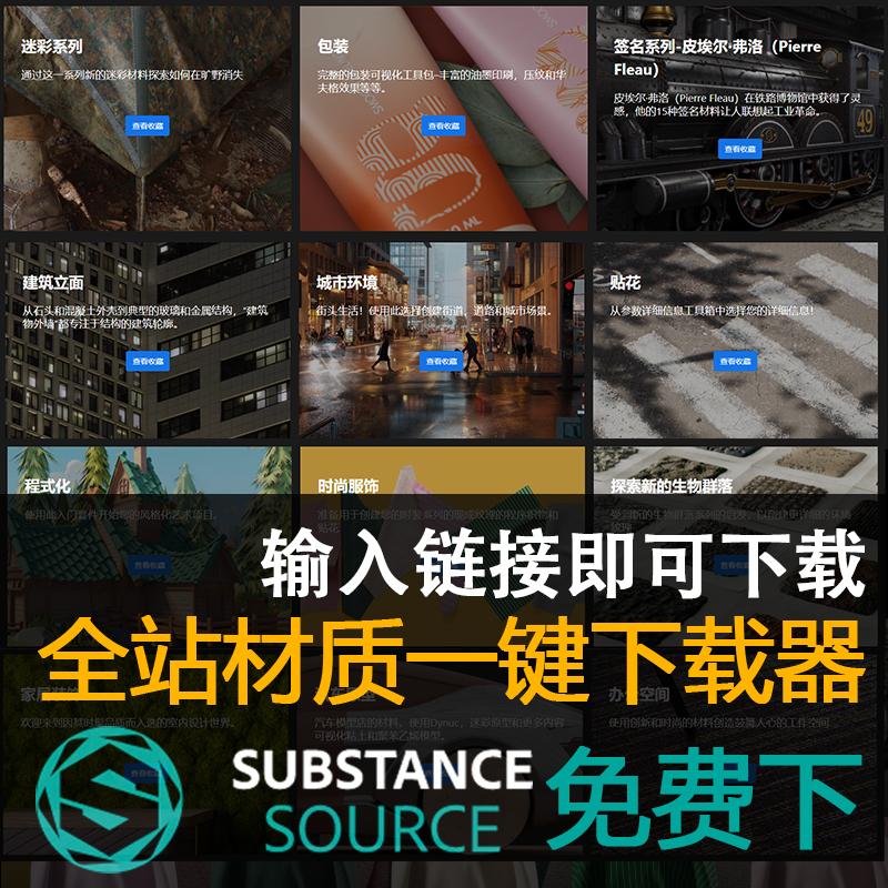 source substance3d全站建筑皮肤皮革汽车三维材质贴图一键下载器插图