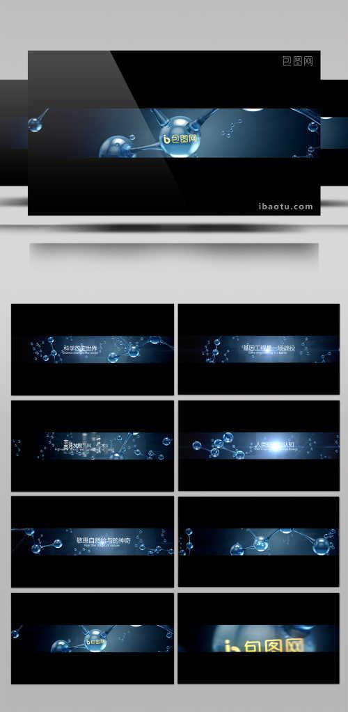 宽屏DNA文字展示带C4D和AE工程